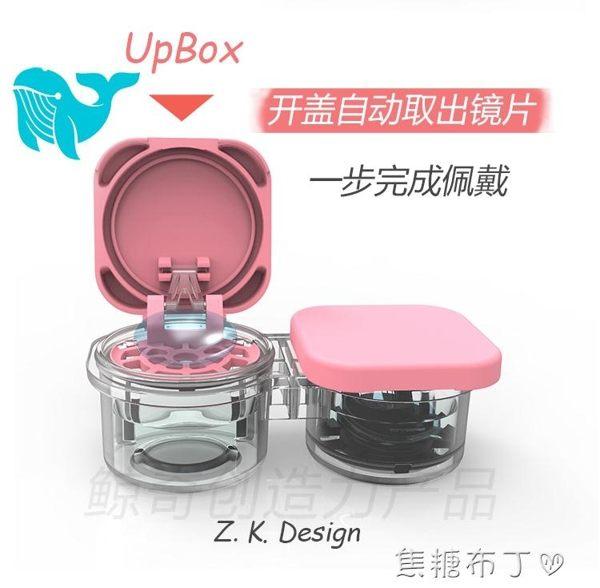 自動隱形眼鏡盒子韓國伴侶盒雙聯盒美瞳盒護理清洗收納盒透明 一米陽光