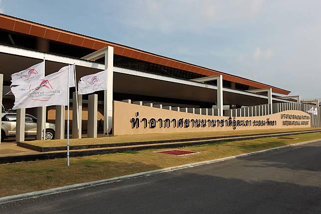 สนามบินอู่ตะเภา-ประมูลดิวตี้ฟรี