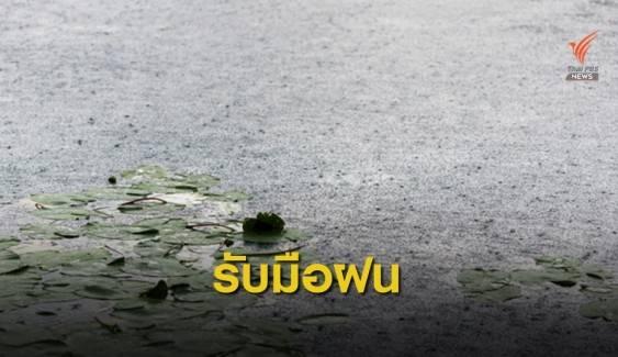 เตือน! ทั่วไทยรับมือฝนตกหนัก 26-27 มิ.ย.นี้
