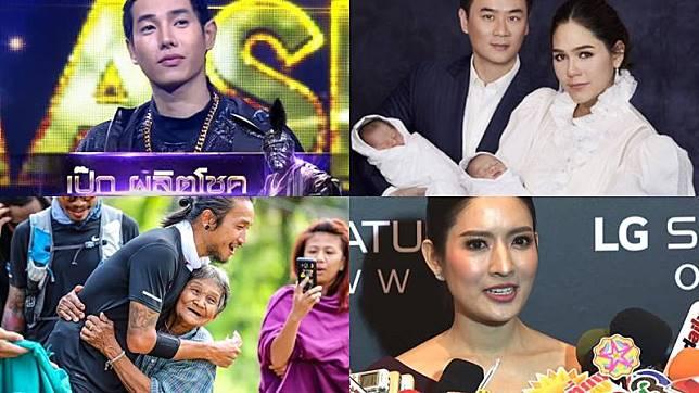 คนไม่อยากรู้ก็ต้องรู้ 7 ที่สุดปรากฏการณ์ วงการบันเทิงไทย ปี 2017