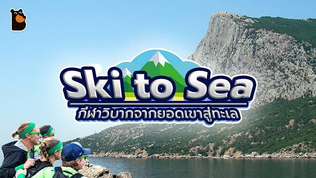 โหดกว่ามาราธอน! Ski to Sea กีฬาวิบากจากยอดเขาสู่ทะเลกว่า 150 กิโลเมตร
