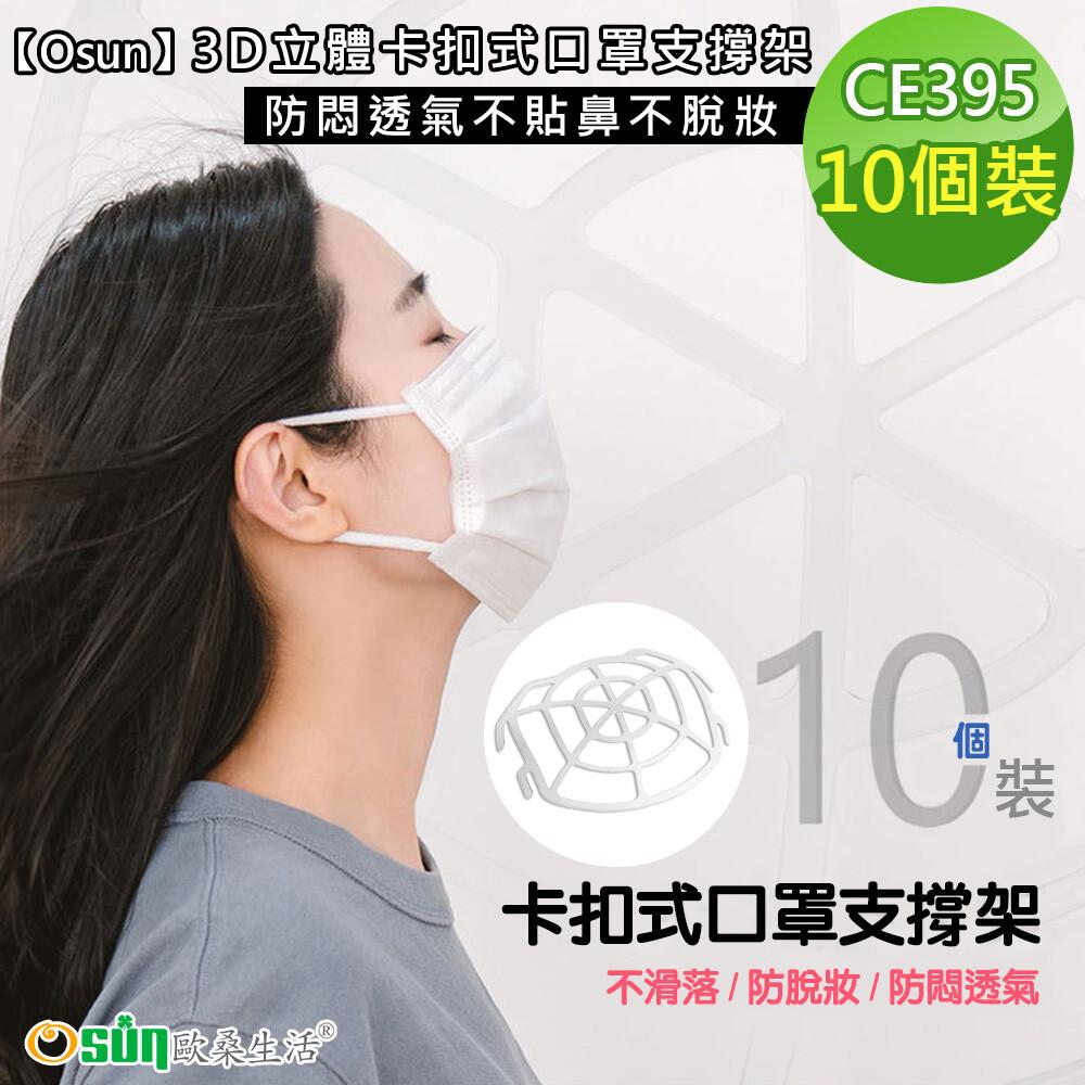 osun3d立體卡扣式口罩支撐架防悶透氣不貼鼻不脫妝-10個裝/入 ce395