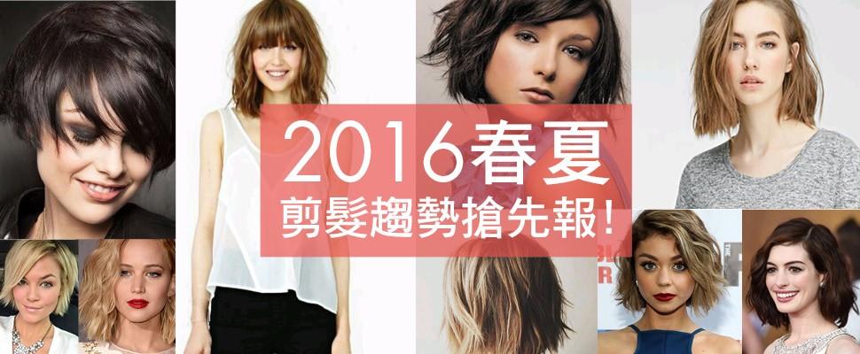 髮型大師Dino公開2016春夏剪髮趨勢!