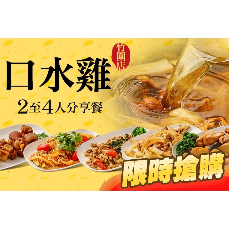 【口水雞(竹圍店)】一家四口共享餐 台北