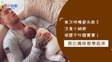 哄睡真的好困難!每次想把寶寶放下就醒來哭~育嬰師教妳:原來這樣做,寶寶不易醒!
