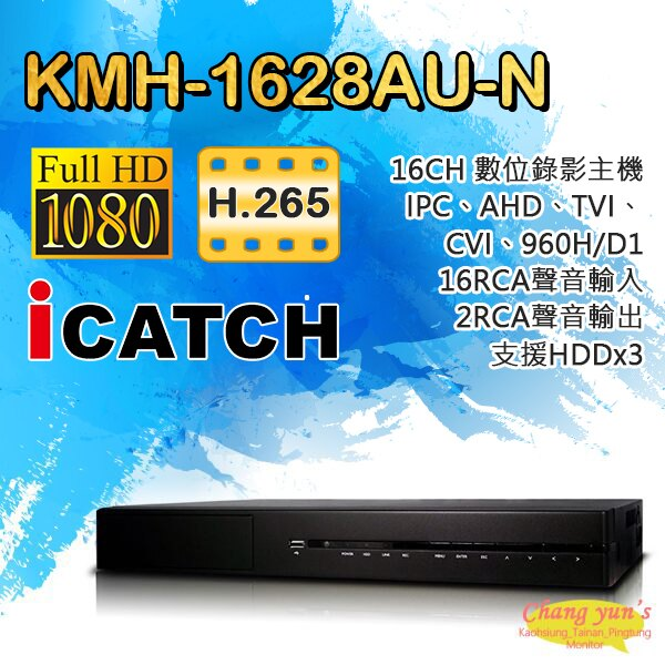 高雄/台南/屏東監視器 KMH-1628AU-N 16路數位錄影主機 H.265 TVI/AHD/CVI/IPC DVR。人氣店家昌運監視科技有限公司的AHD監視器主機有最棒的商品。快到日本NO.1的