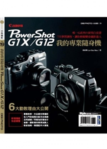 以專業導向的Canon G系列相機,繼熱銷的PowerShot G12後,於日前...