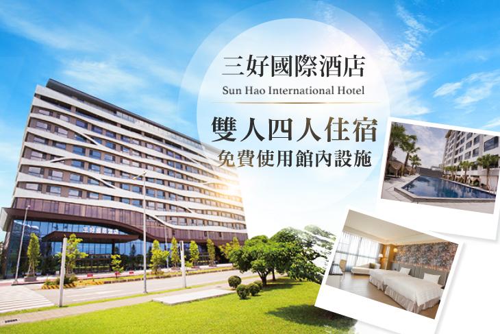 【雲林】雲林-三好國際酒店 #GOMAJI吃喝玩樂券#電子票券#飯店商旅