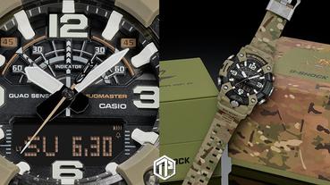 G-SHOCK X 英國陸軍打造 Mudmaster 錶款!