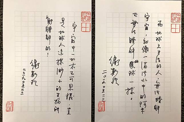 倪匡手寫原稿。