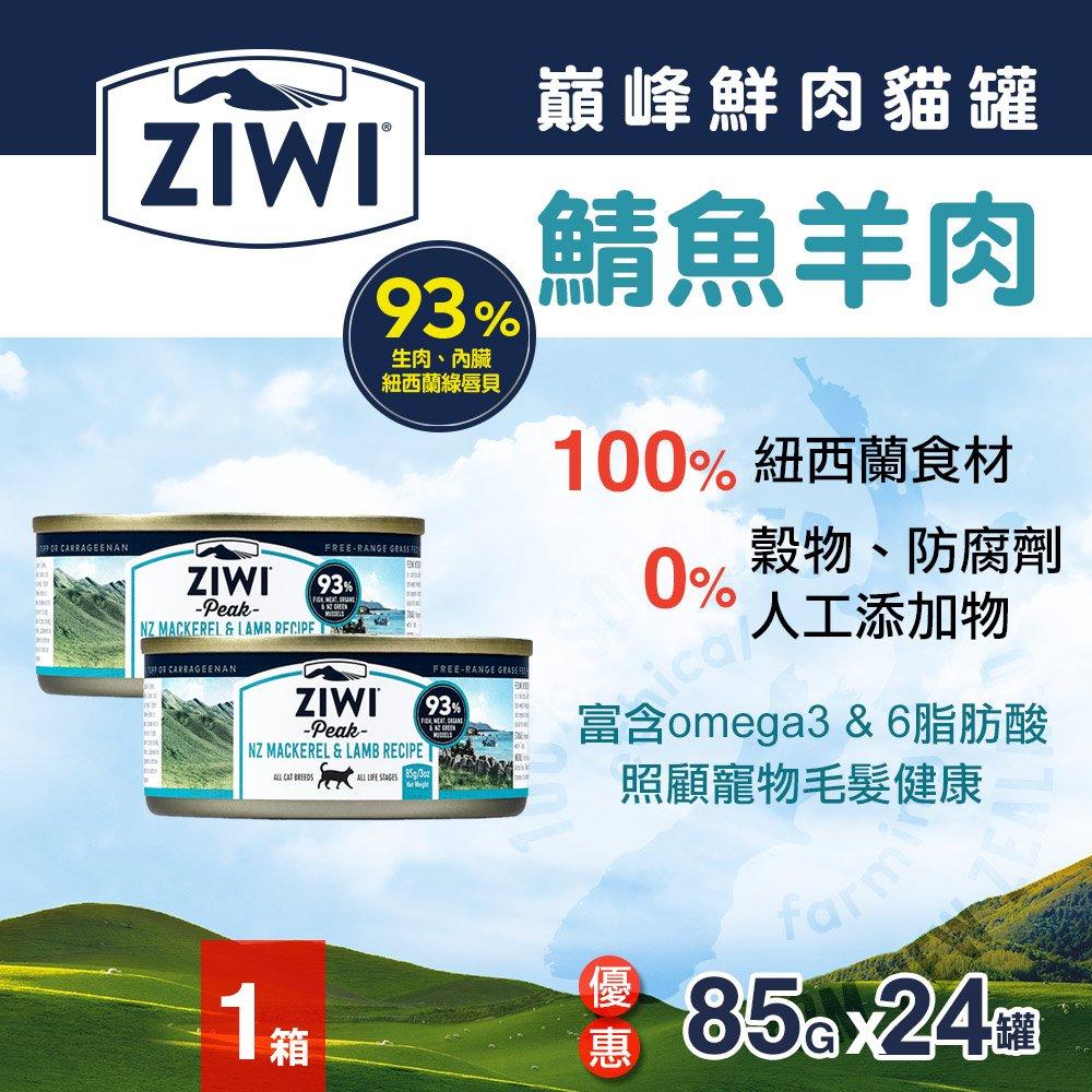 ZiwiPeak巔峰 93%鮮肉無穀貓主食罐 *鯖魚羊肉*85g-24件組