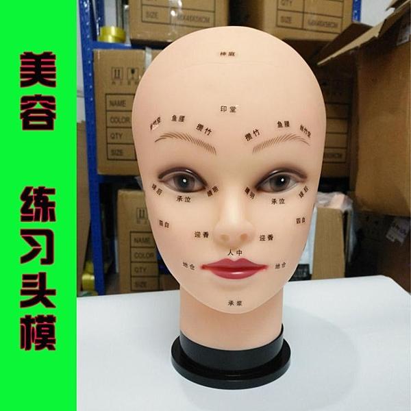 美容頭模 練習按摩頭穴位假人頭洗臉模特頭手法模型刻字頭模