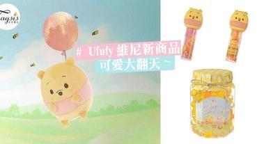 迪士尼fans又要燒錢了!日本Disney推出「超KAWAII」のufufy維尼彩妝和護理產品,真的可愛翻天〜