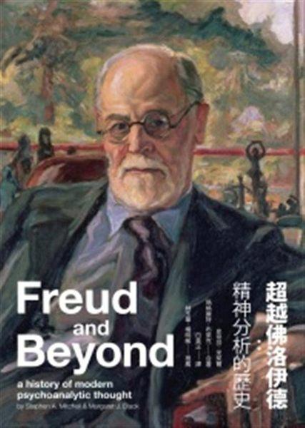 (二手書)超越佛洛伊德:精神分析的歷史