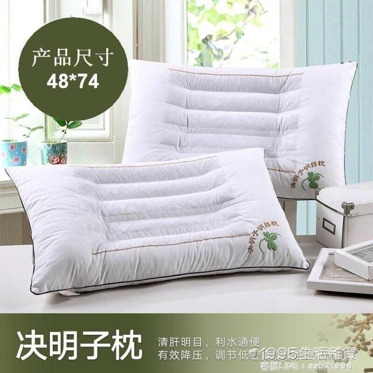 決明子枕頭單人枕芯成人兒童枕助眠枕護頸椎枕枕頭雙人中低枕學生 1995生活雜貨