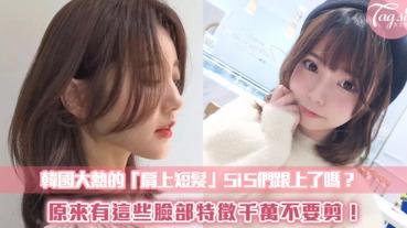 韓國超夯的「肩上短髮」SIS們跟上了嗎?原來有這些臉部特徵千萬不要剪!