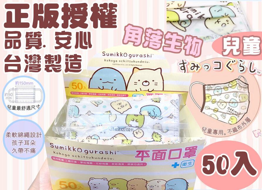 台灣製-正版角落生物兒童口罩50片-附原廠紙盒