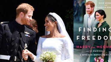 哈利和梅根親自出面訴說英國皇室生活!首部自傳《尋找自由》帶領大家一窺兩人愛情故事
