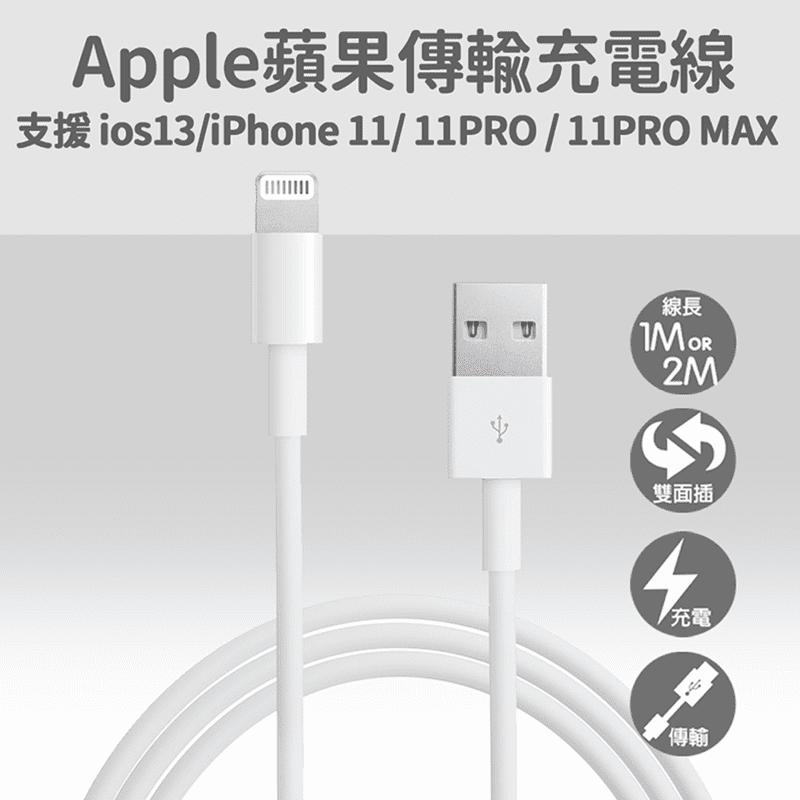Iphone高速傳輸充電線,支援iPhone5~8/X/XS/XR系列、iPad Air、iPad Mini使用,傳輸充電兩用,效率高、速度快,不怕漫長等待,線頭雙面插不分正反,方便省時!