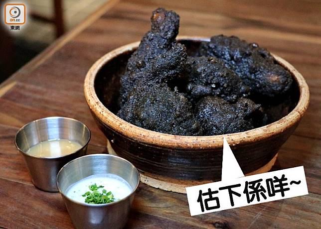 菜式以黑白黃紅等顏色作主題,這碟炸雞便加入了墨汁烹煮。(李家俊攝)