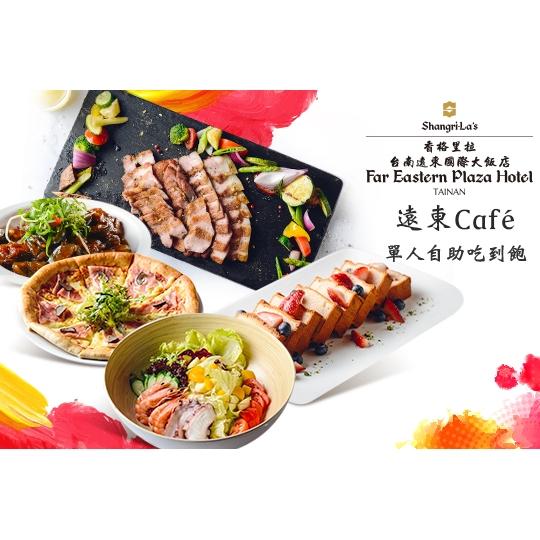 【香格里拉台南遠東國際大飯店-遠東Café】假日單人自助午晚餐