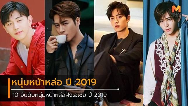 10 อันดับหนุ่มหน้าหล่อฝั่งเอเชีย ปี 2019