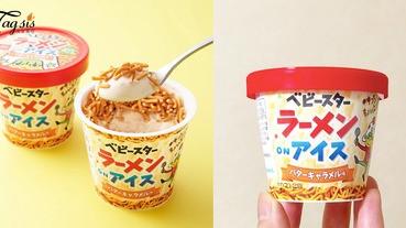 很有回憶的零食!童星點心麵+冰淇淋是怎樣的呢?必食日本便利店所推出的「童星點心麵冰淇淋」〜