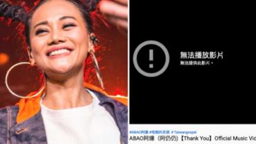 獨家/金曲女歌手阿爆3新歌慘遭下架 60萬點閱灰飛煙散