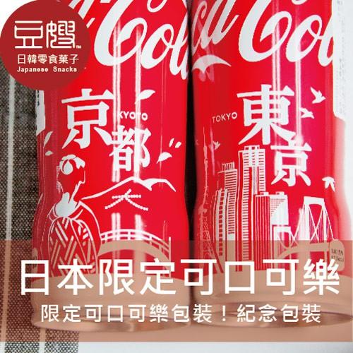 【可口可樂】日本飲料 日本限定設計 可口可樂曲線瓶(多款式)