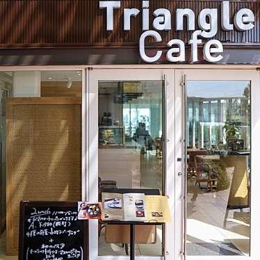実際訪問したユーザーが直接撮影して投稿した玉川カフェTRIANGLE CAFEの写真