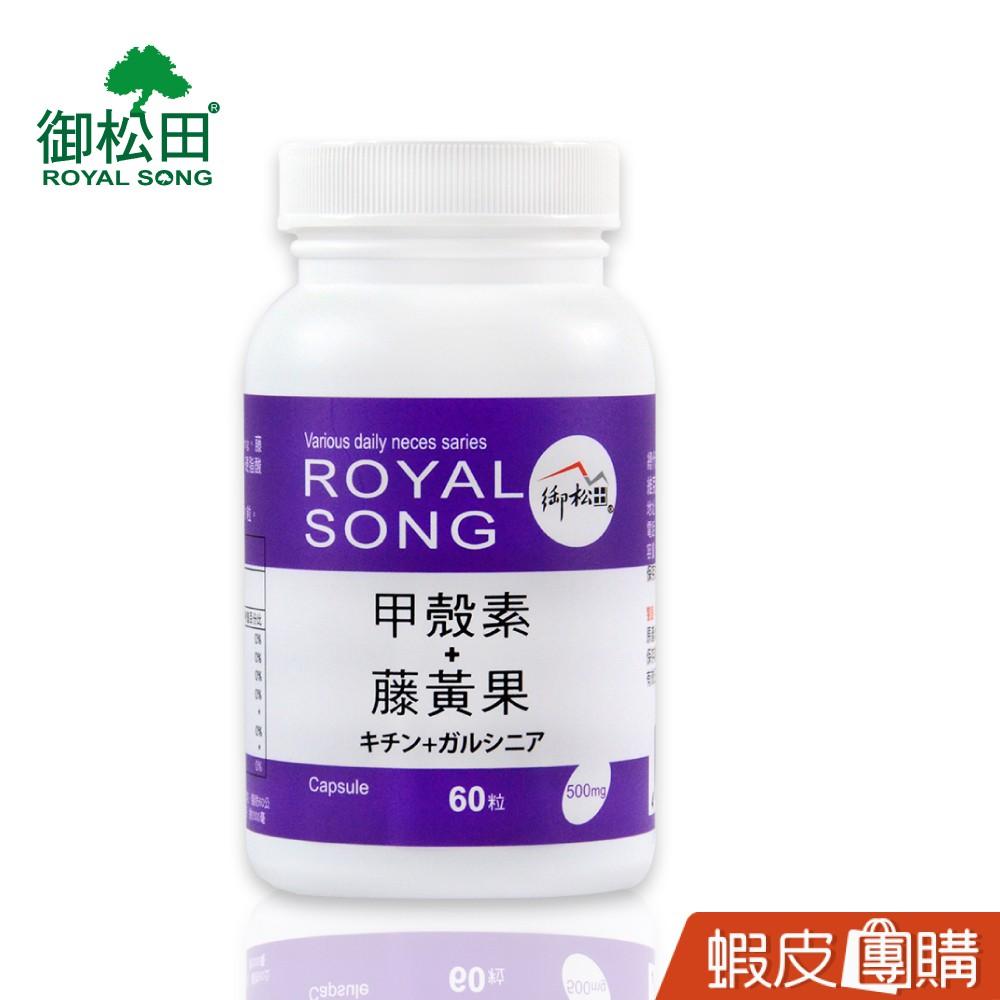 御松田-甲殼素+藤黃果(60粒/罐)-團購