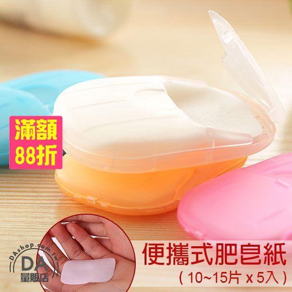 5盒1組 每盒10片 戶外 旅遊 攜帶式 抽取式 洗手香皂片 紙香皂 肥皂紙