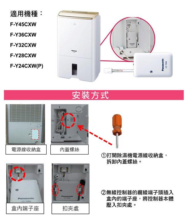 國際牌 除濕機專用智慧家電無線控制器