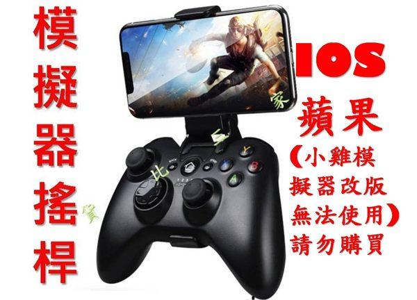 手機藍芽搖桿 三國無雙 虛擬 方向 按鍵 手遊 可掀n石器時代M 吃雞神器 絕地求生 螢幕