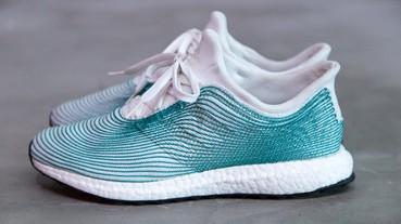 環保的時尚,adidas x Parley 環保革新鞋款細節曝光!