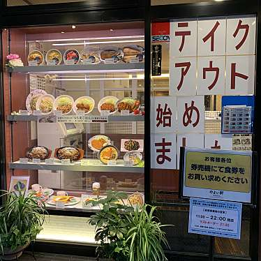 実際訪問したユーザーが直接撮影して投稿した西新宿定食屋やよい軒 西新宿店の写真