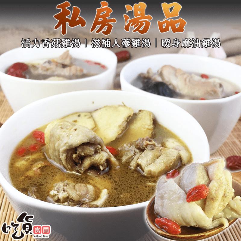 【吃貨食間】 超實在滋補養生暖心雞湯,限時破盤再打75折!