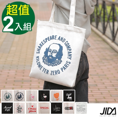 JIDA 簡約文青肩背水洗帆布包(2入組)