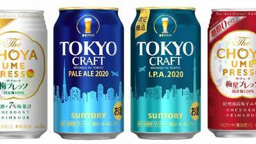 日本最新人氣酒類介紹 不能出門在家小酌喝得更安心愉快!