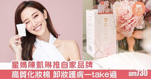 星媽陳凱琳推自家品牌 高質多用途化妝棉 卸妝護膚一take過