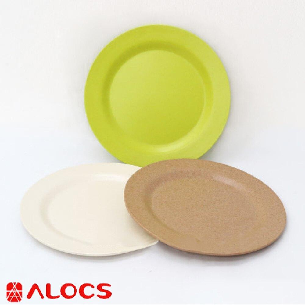 【ALOCS 愛路客 餐盤三入組】TW-412T/露營野餐/環保無毒/耐熱耐寒