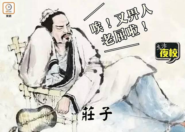生活夜校:莊子被屈事件簿 「相濡以沫」唔係咁解呀!(互聯網)