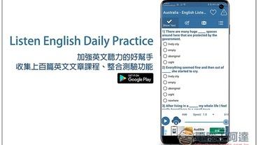 Listen English Daily Practice 加強英文聽力的好幫手,收集上百篇英文文章課程、並整合測驗功能
