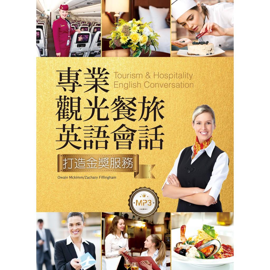 本書從觀光餐旅從業人士的角度設計,以全民英檢中級難度,依據教育部的餐旅群課綱所撰寫,是全方位的餐旅專業英語,幫您打造金獎級的國際化專業服務,升級成為顧客與上司都給讚的金牌服務人員。主題涵蓋飯店、餐廳與