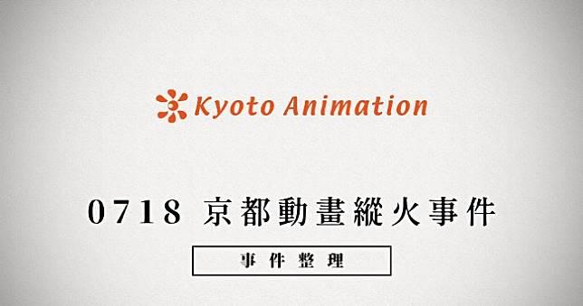 【更新】0718京都動畫縱火事件整理,一起為京阿尼集氣