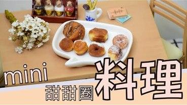 【料理】甜甜圈,mini 迷你 料理篇第十六彈-跟指甲一樣小的甜甜圈。