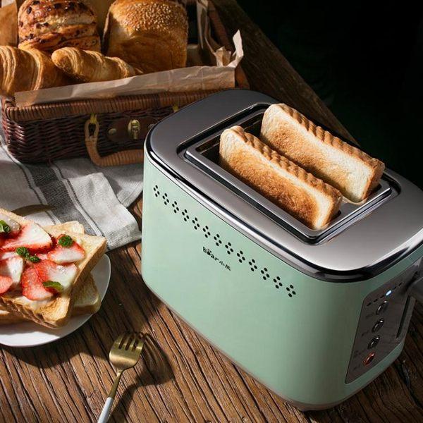 Bear/小熊烤面包機家用吐司機2片多功能多士爐早餐機全自動土司機