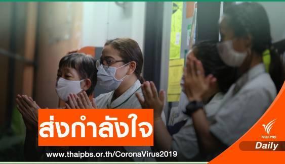 คนไทย ส่งเสียงปรบมือเป็นกำลังใจ ให้ทีมแพทย์สู้ไวรัส
