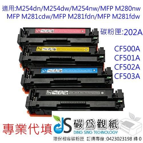 ≦碳為觀紙≧專業代填~hp環保碳粉匣 CF503A紅色 適用: M254nw/M281fdn