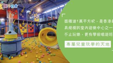 下雨不怕,多人也不怕的頂級室內遊樂場!是專屬兒童辦派對玩樂的新天地
